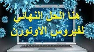 شرح ازالة فيروس الاوتورن autorun.inf و منع رجوعه