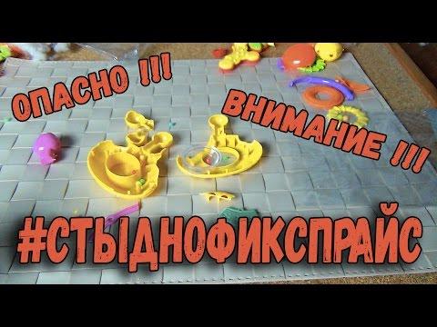 #СТЫДНОФИКСПРАЙС - ВРЕДНЫЕ игрушки - Репост МАКСИМАЛЬНО - Опасно!