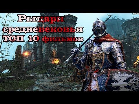 Рыцари средневековья ТОП 10 фильмов