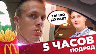 5 ЧАСОВ ПОДРЯД ЕЗДИМ ЧЕРЕЗ ОДИН МакАвто McDonald's