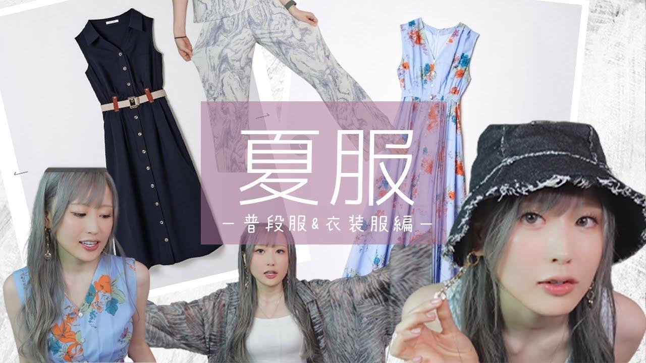 【ファッション】夏服コーディネート〈 普段服&衣装服 編 〉最近購入したお洋服を実際に来て紹介するよー♪【ゆんみ】