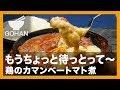 【簡単レシピ】もうちょっとまっとって〜『鶏のカマンベートマト煮』の作り方 【男飯】