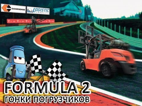 ГОНКИ ВИЛОЧНЫХ  ПОГРУЗЧИКОВ - FORMULA 2