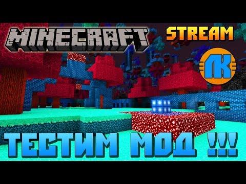 Minecraft \ Stream \ ТЕСТИМ МОД Divine Rpg \ СКАЧАТЬ МАЙНКРАФТ