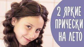 Летние Прически для Девочек на Длинные Волосы  | Family is...