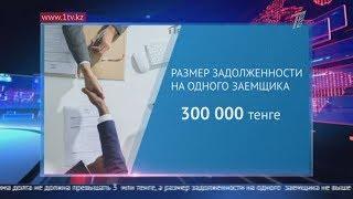 105 миллиардов тенге выделят на погашение потребительских беззалоговых кредитов казахстанцев