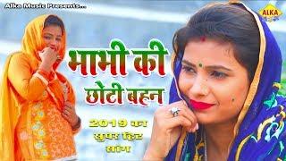 New Haryanvi Song || BHABHI KE CHHOTI BAHEN || Alka Sharma || Latest Dj Songs