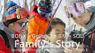【BONX x GoProファミリーSOU】白馬岩岳 Family's Story