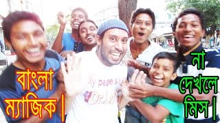 বাংলা ফানি ভিডিও। Bangla funny video .Vanish on road . Produced by Dr.Lony