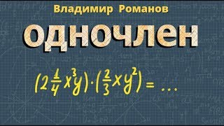 алгебра ОДНОЧЛЕН стандартный вид 7 класс