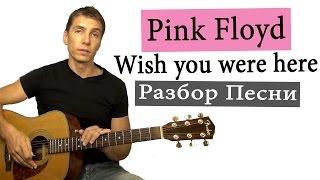 Как играть Pink Floyd - Wish you were here . Полный разбор песни. Соло, Аккорды.