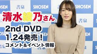 タレントの清水綾乃さんがプロモーションでご来店!書泉チャンネルにコメントをいただきました。 ☆2ndDVD「沖縄で明るくやってみました!!」イベント情報☆ 開催 ...