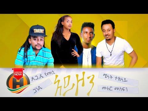 Gandhi, Tsega. D Yemessi, Muler Mesfin & Melat Teklay – Ayzon   አይዞን – New Ethiopian Music 2020