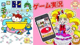 キティちゃん育成ゲーム!キティータウンであそぼう❤️キュアマシェリのゲームじっきょうなのですっ!HelloKittyTown❤️HUGっと!プリキュア❤️ASOBOOM!♪