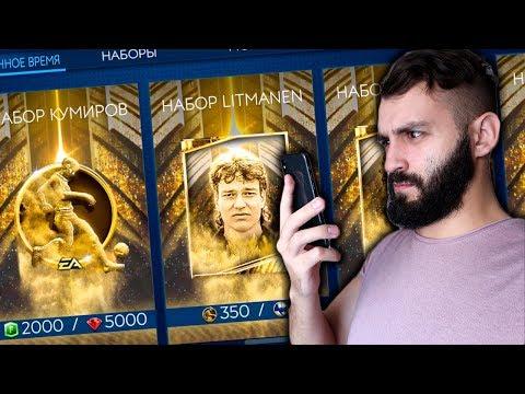НАБОРЫ КУМИРОВ FIFA MOBILE