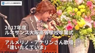 アルメリノ・アナリンさん 卒業式スペシャルライブ『逢いたくていま』 thumbnail