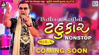 Kirtidan Gadhvi | Tahukar 6 Non Stop | Promo | Garba 2018 | Coming Sooon