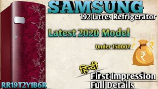 2020 Model SAMSUNG 192 Litres Refrigerator 39 RR19T2Y1B6R 39 First Impression BestBudget