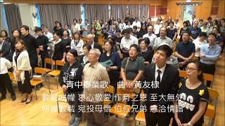 Publication Date: 2017-10-03 | Video Title: 王曦老師生命頌讚分享會 part 3