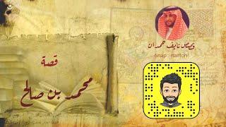 نآيف حمدان - قصة الوحش محمد بن صالح