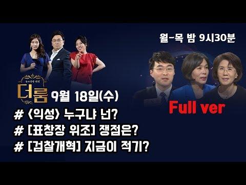 [뉴스공장 외전 '더 룸'] 50회 FULL / 9월 18일(수)
