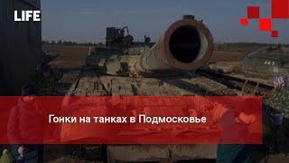 Фото Гонки на танках в Подмосковье