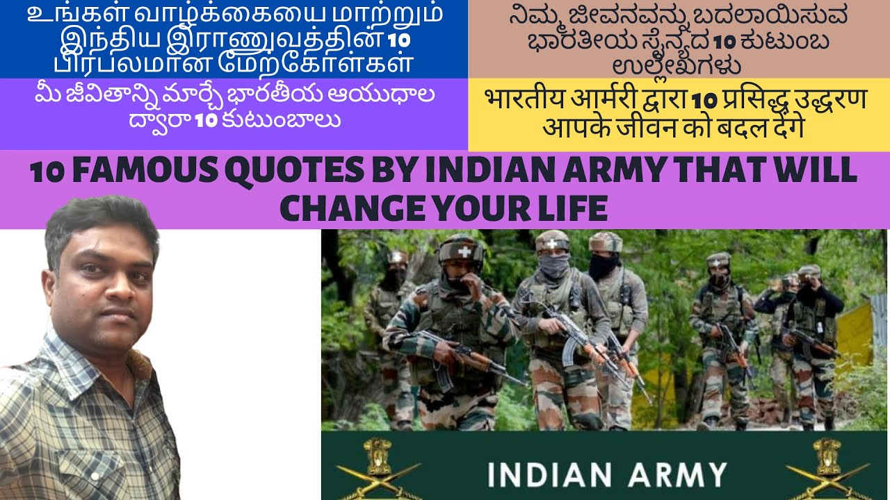 Indian Army Couple Full Hd Images: 10 FAMOUS QUOTES BY INDIAN ARMY THAT WILL CHANGE YOUR LIFE