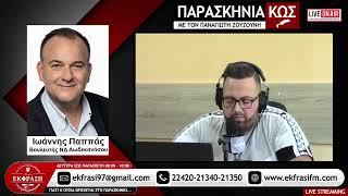 07/06/21: Ιωάννης Παππάς (Βουλευτής ΝΔ)