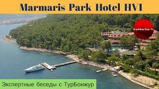 Marmaris Park Hotel HV1, ТУРЦИЯ, Мармарис - обзор отеля | Экспертные беседы с ТурБонжур