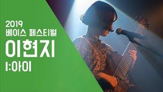 이현지 'I아이'  베이스 페스티벌 2019  서울실용…