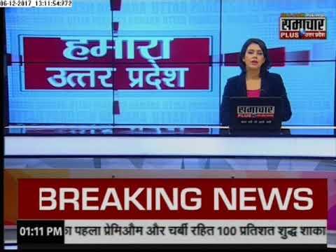 Live News Today: Humara Uttar Pradesh latest Breaking News in Hindi | 06 Dec