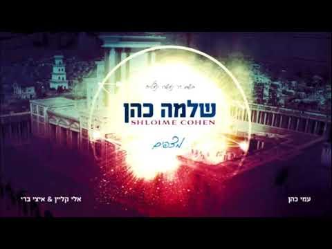 שלמה כהן-בסייעתא דשמיא-מהאלבום 'מצפים'
