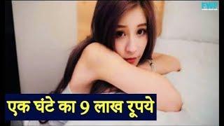 यह लड़की एक घंटे का लेती है 9 लाख रूपये - जानिए कहाँ क्यों और कैसे करती है ? Hindi Video