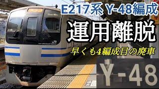 【4本目の廃車】E217系Y-48編成 運用離脱