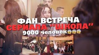 """ФАН ВСТРЕЧА СЕРИАЛА """"ШКОЛА""""/9000 ЧЕЛОВЕК РАЗОРВАЛИ ТРЦ!!!"""