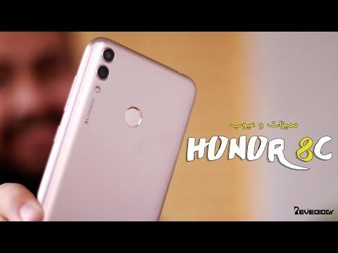 مميزات و عيوب اونر 8 سي   Honor 8C Pros & Cons