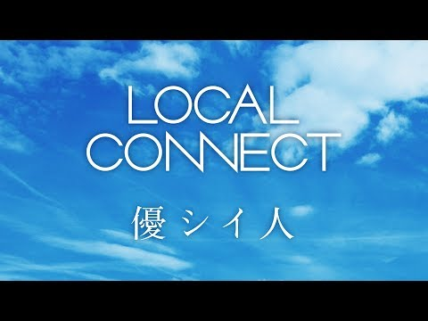 【Lyric MV】LOCAL CONNECT - 優シイ人