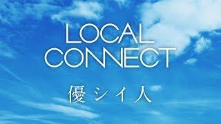 【Lyric MV】LOCAL CONNECT - 優シイ人