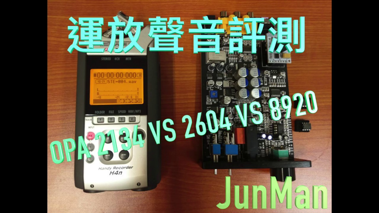 運算放大器OP AMP聲音評測Audio Test   BB-2134 VS BB-2604 VS MUSES-8920【JunMan】