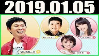 2019 01 05 MBSヤングタウン 土曜日 明石家さんま 村上ショージ 飯窪...