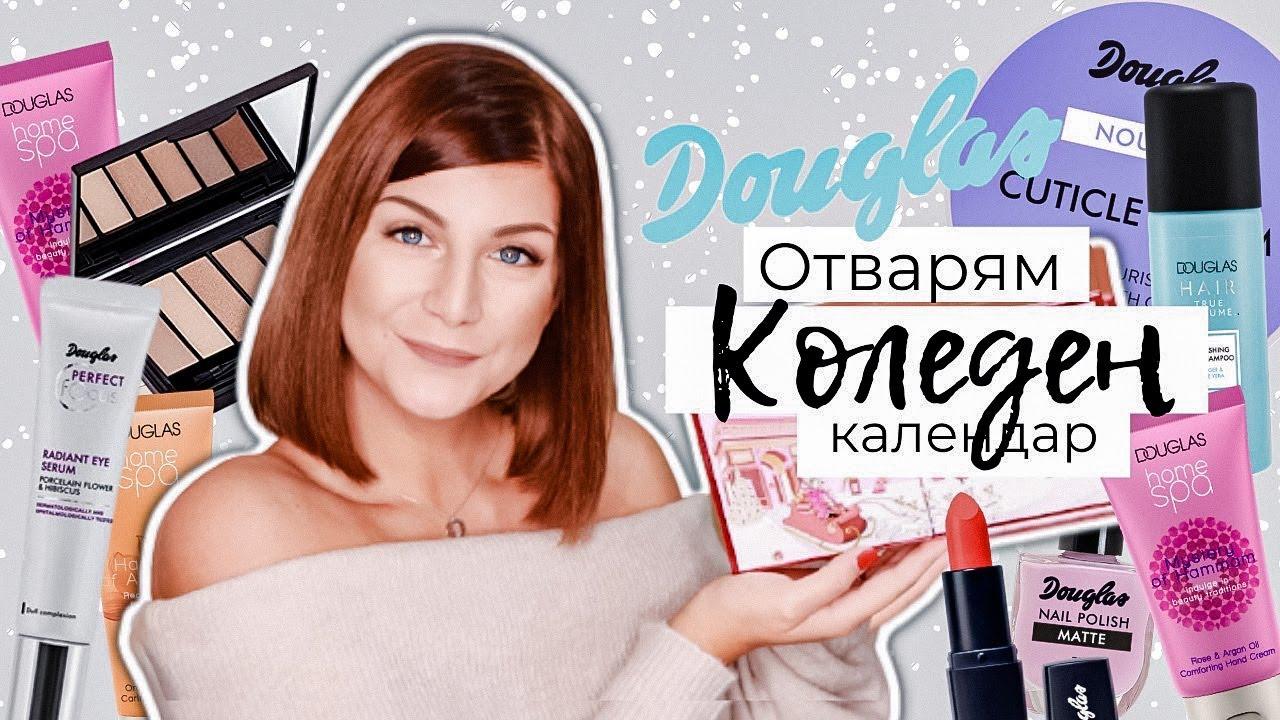 Отварям ЛУКСОЗНИЯ Коледен Календар на Douglas