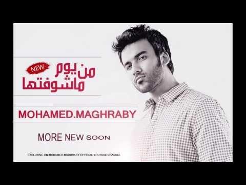محمد مغربى - من يوم ما شوفتها | Mohamed Maghraby - Mn Youm MaShoftaha