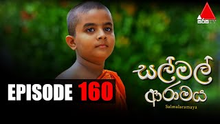 සල් මල් ආරාමය | Sal Mal Aramaya | Episode 160 | Sirasa TV Thumbnail