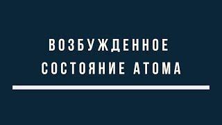 Тема 1.18 Возбужденное состояние атома