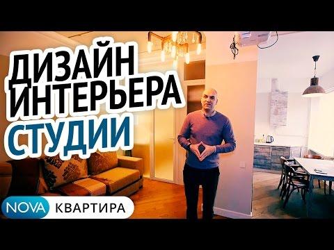 Дизайн интерьера в Минске заказать в студии дизайна PandaDom