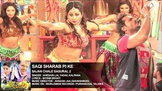 Saqi Sharab Pi Ke - SAJAN CHALE SASURAL 2 | Khesari Lal Yadav, Kalpana