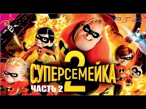Посмотреть мультфильм суперсемейка 2