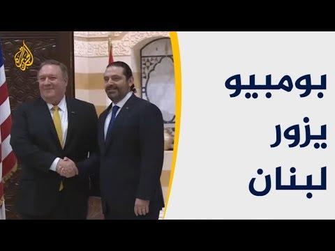 بومبيو يزور بيروت ويتهم حزب الله بزعزعة استقرار لبنان  - نشر قبل 7 ساعة