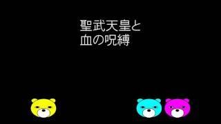 誰が日本人に漢字の読みを教えたか」 第22回です。 私の子孫のみを天皇...