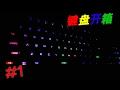 W&Q旺琪-NAK007 是个专打游戏的采光键盘,带有LED灯光,能更换LED的闪耀方式,使用上去的手感可以说是很舒服(本人已使用过) 期待你对这部影片的看...